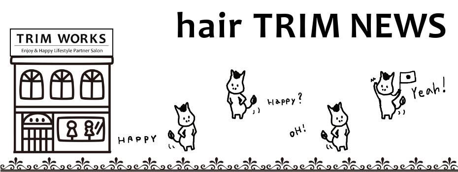 美容室 hair TRIM | 浜松市男性に人気のヘアサロン